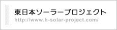 東日本ソーラープロジェク
